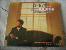 a941981 費玉清 (New) Taiwan Haishan 乙傳 Oldies CD  Fei Yee Ching Yu Qing