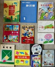 lot 9 Chinese language children's books and 2 CDs -fiction story tale handcraft
