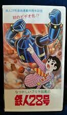 Tetsujin 28 VCR Tape in japanese NIB in Shrink Wrap ~ Ray Rohr Cosmic Artifacts