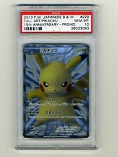 Pokemon PSA 10 GEM MINT 15th Anniversary Pikachu Japanese Promo FA Full Art Card