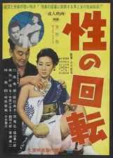 Sei No Kaiten 1969 Poster 01 Metal Sign A4 12x8 Aluminium