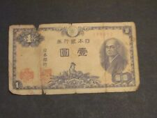 1946-1958 Japanese old Banknote 1 yen, Japan money #8