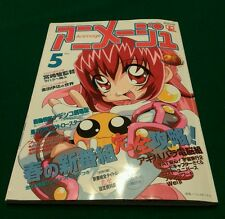 ANIMAGE 239 VOL. 5 1998 RIVISTA DI ANIMAZIONE ORIGINALE GIAPPONESE JAPAN ANIME