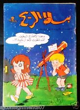 Bissat El Rih بساط الريح Arabic Comics Color Lebanese Original #22 Magazine 1962