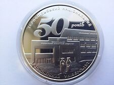 Ukraine 2 UAH 50 year Ternopil National Economic University Nickel coin 2016
