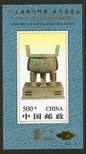 China 1996 Stamp Exhibition OPT PJZ-6 SGMS4108 unmounted mint MINISHEET stamp