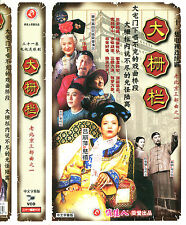 Box set- 21 discs- Dashan lan Da zha lan Da zha lan- Chinese TV Series- VCD