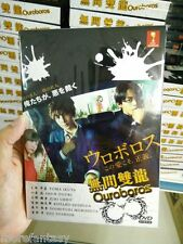 DVD Japanese Drama : Ouroboros + Free Gift
