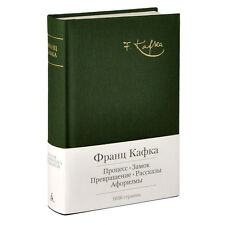 Франц Кафка/Franz Kafka The Trial The Castle Selected works (Miniature Edition)