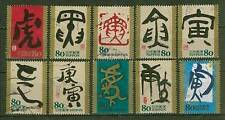 Japan 2009 G33 Year of Tiger Eto Calligraphy 庚寅虎年 干支文字 stamp 10v USED