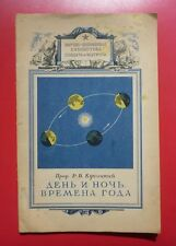 1947 RUSSIAN SCIENTIFIC POPULAR BOOK SOLDIER SAILOR DAY & NIGHT SEASONS UNIVERSE
