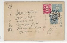 Japan Uprated Postal Card to Honolulu Hawaii