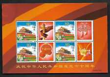 China 2009-25 60 Years People Republic China Special S/S 中華人民共和國成立六十周年 天安門