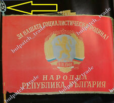 Bulgarian Communist Army Battle FLAG Military Banner TIP Lance PIKE