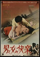 OTOKO NO ONNA KAIKARU Japanese B2 movie poster SEXPLOITATION YOKO KAGAMI 1972