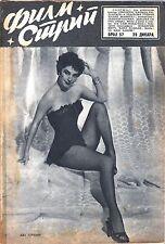 AVA GARDNER/GIANNA MARIA CANALE-RARE YUGOSLAV MOVIE MAGAZINE 1954+MYRNA LOY