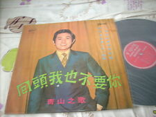 a941981 Ching San 青山 LP Brown Cover KH336 回頭我也不要你