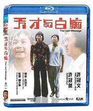 "Michael Hui ""The Last Message"" Samuel Hui 1975 HK Classic Blu-Ray"