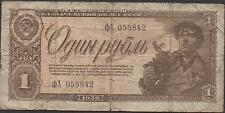 Russia   1 Rubles 1938  P 213a  Circulated Banknote