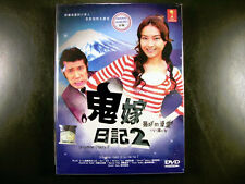 Japanese Drama MY RELENTLESS WIFE II DVD English Subtitle