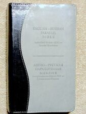 Russian/English Parallel BIble,Blue Grey ImitationLeather,Synodal/King James f/s