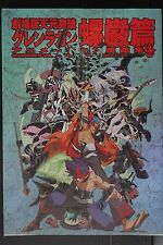 JAPAN Gurren Lagann The Movie The Lights in the Sky are Stars Animation Gengashu