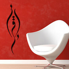 Wall Sticker Islamic Mural Muslim Arabic Calligraphy Bismillah Quran Art Decal