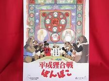 "Studio Ghibli the movie ""POMPOKO"" memorial art book 1994"