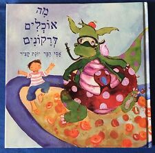 What Do Dragon's Eat Hebrew Children's Book Asi Haber Israel Recipes Cookbook