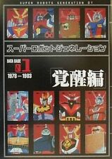 SUPER ROBOT GENERATION DATABASE 01 BOOK DAITARN 3 DALTANIOUS TRYDER G7 GORDIAN