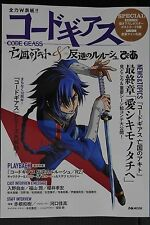JAPAN Code Geass Akito the Exiled & Lelouch of the Rebellion Pia
