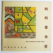 Museum exhibition catalog RICE FARMING IN HONG KONG Cultivation agriculture farm