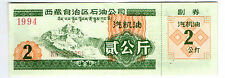 China Tibet bilingual oil fuel ration coupon 1994 rationsschein Everest mountain