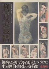 Ozuma Kaname kinbaku SHISEI BIAISEKI 2012 Woman Tattoo art Bondage irezumi book