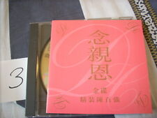 a941981 Danny Chan WEA Golden  CD Best  陳百強  念親恩 (3)
