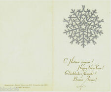 1970 Russian card HAPPY NEW YEAR Greetings in 4 languages, Bronze horseman