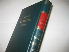 Hebrew YEMENITE JEWISH JUDAICA SIDDUR Machzor Festivals
