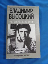 Russian book 1989 Vysotsky Four quarters of the way russian Высоцкий