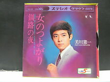 KEN ICHI MIKAWA Kushiro no yoru CROWN CW 829 JAPON