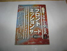 Front Mission 3 Square Official Guide Book Beginners Japan Import
