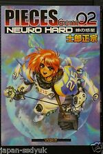 JAPAN Masamune Shirow Book: Pieces Gem 02 Neuro Hard
