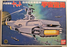 Bandai Space Battleship Yamato Space Aircraft Carrier in 1/700 0011655 JE