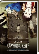 In Russian book - Miss Peregrine`s Home for Peculiar Children: The Graphic Novel