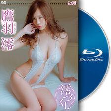 Mio Dzukushi - Mio Takaba Asian Gravure Japanese Idol Blu-Ray 1080p HD