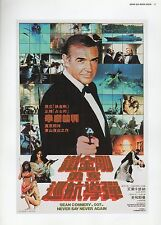 "2002 Vintage JAMES BOND 007 ""NEVER SAY NEVER"" CHINESE MINI POSTER ART Lithograph"