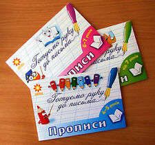 Writing Worksheets in Ukrainian for 4-8 Year Olds: lines - sentences SET of 3