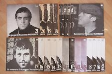 RARE FULL COLLECTION LOT 21 LP VLADIMIR VYSOTSKY  Acoustic RUSSIAN USSR MELODIYA