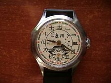 1950s VOSTOK SOVIET CHINESE FRIENDSHIP MECHANICAL Soviet Russian WATCH