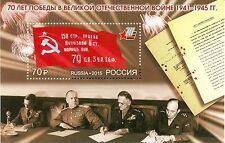 RUSSIA 2015 Souvenir Sheet, 70th Anniv. of Victory in World War II, MNH
