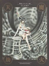 """""""RG VEDA"""" Illustrations Collection TENMAGOUKA - CLAMP /Japanese Anime Art Book"""